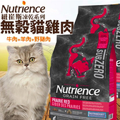 【培菓寵物48H出貨】紐崔斯》黑鑽SUBZERO頂級無穀貓糧+營養凍乾(牛肉+羊肉+野豬肉) 2.27kg
