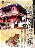 (二手書)台灣的園林宅第