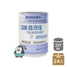 (宅配免運) 亞培 益沛佳 香草 237ml 一箱24罐 慢性肺病專用