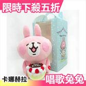 【小福部屋】日本 正版 卡娜赫拉 kanahei 小動物 會唱生日快樂歌 小兔兔 絨毛娃娃 禮物