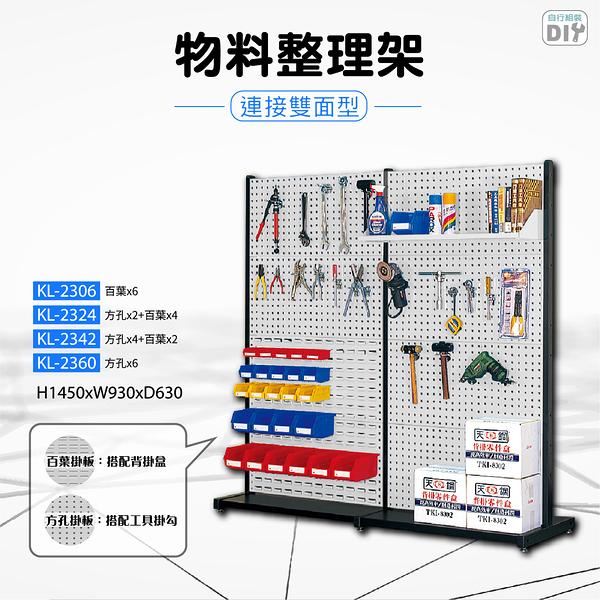 天鋼-KL-2360《物料整理架》連接雙面型-三片高  耗材 零件 分類 管理 收納 工廠 倉庫