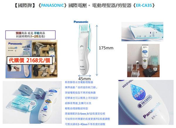 國際牌✿PANASONIC✿電動理髮器/剪髮器《ER-CA35 / ERCA35》國際電壓 (外紙盒不平整瑕疵)