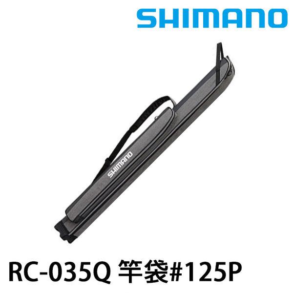 漁拓釣具 SHIMANO RC-035Q 灰 / 黑 #125P (竿袋)