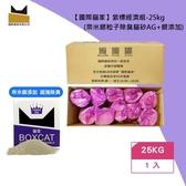 國際貓家紫標 奈米銀粒子除臭貓砂 家庭號經濟組25KG-箱購