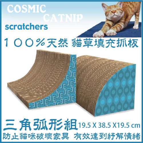 『寵喵樂旗艦店』美國 Ourpet's Durapet《貓抓板-三角弧形2入組 》宇宙貓 100%天然貓草DT-11702