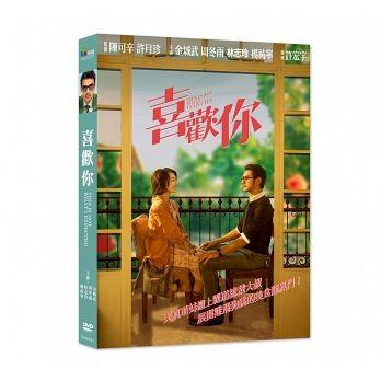 喜歡你 DVD This is Not What I Expected 免運 (購潮8)