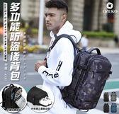 最新兩款17吋及20吋後背包 OZUKO多功能防盜後背包 USB充電 防水 防盜大容量 全4色