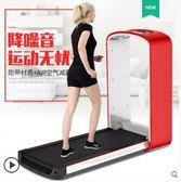 平板跑步機家用款小型走步機超靜音減震健身室內迷你LX【熱賣新品】
