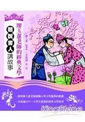 廖玉蕙老師的經典文學  聽說書人講故事