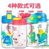 兒童吸管杯水杯防摔幼兒園寶寶喝水杯子帶手柄嬰兒水壺學飲  凱斯盾數位3c