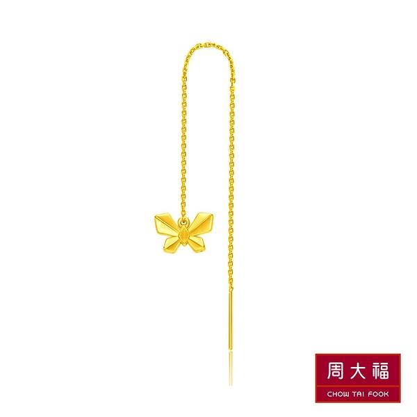 周大福 LIT系列 俏麗蝴蝶黃金垂墜式耳環(單耳)