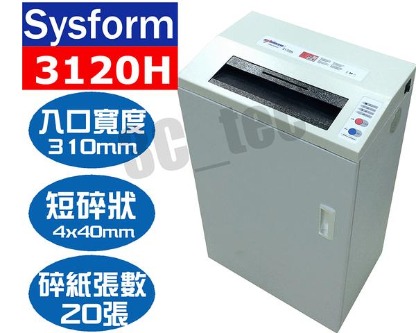 西德風 SYSFORM 3120H 碎紙機 A3 短碎狀 碎訂書針、迴紋針、信用卡、光碟