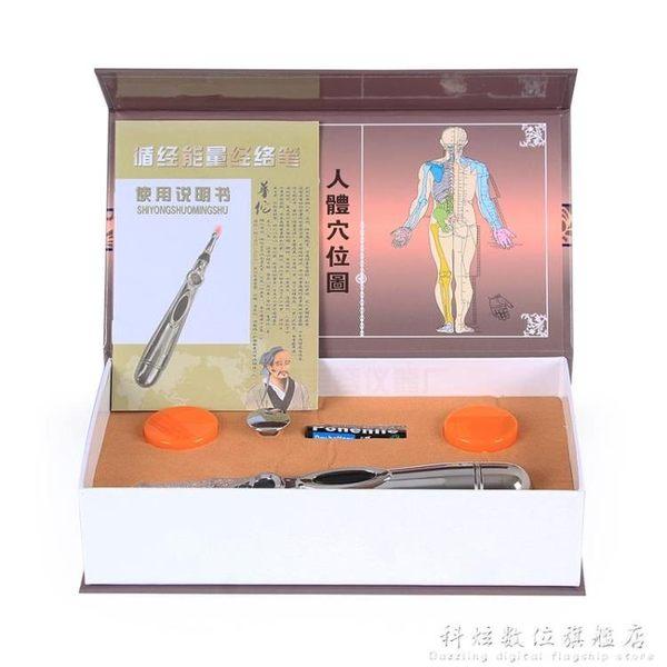 現貨家用循經能量經絡筆自動找穴位電子磁療點穴棒激光針灸筆 科炫數位旗艦店