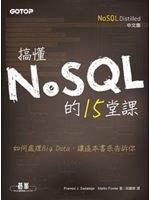 二手書博民逛書店《搞懂NoSQL的15堂課(NoSQL Distilled中文版)》 R2Y ISBN:9789862767436