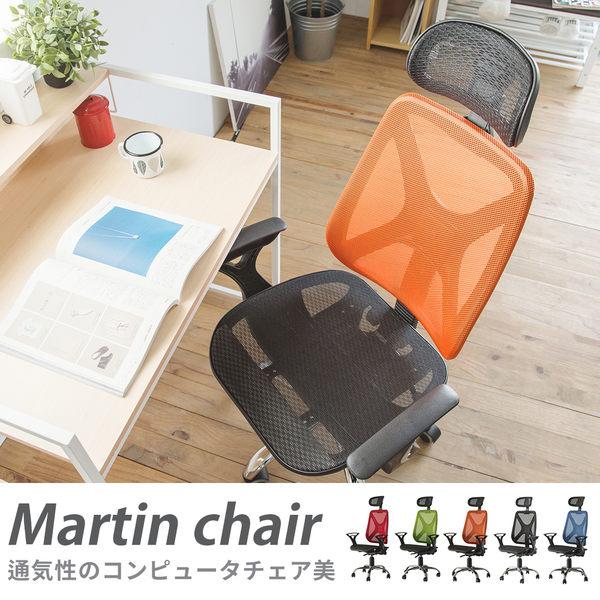 辦公椅 書桌椅 電腦椅【I0241】馬丁設計美學透氣鐵腳電腦椅 MIT台灣製 完美主義