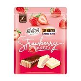 77草莓饗宴新貴派+巧菲斯463g【愛買】