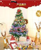 圣誕裝飾品 1.5米圣誕樹豪華加密套餐 150cm圣誕節裝飾圣誕樹tz8875【KIKIKOKO】