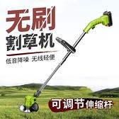 割草機 無刷電動新型割草機鋰電小型家用充電式除草機多功能鋤草坪打草機【八折搶購】