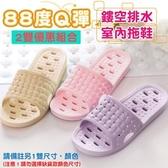 【LASSLEY】(2雙優惠)88度Q彈鏤空排水室內拖鞋/浴室拖鞋紫色M