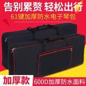 通用電子琴包61鍵加厚海綿琴包琴袋可背加大防水電子琴包 父親節降價
