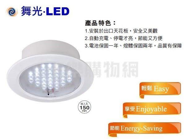 舞光 LED 2.59W 白光 全電壓 150mm 停電照明 緊急照明 崁燈 (停電才會亮) WF430102