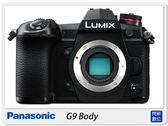 登錄送32G+25mm F1.7鏡頭+原廠電池(107.12.31前)+送原廠包~ Panasonic G9 機身(台灣松下公司貨)