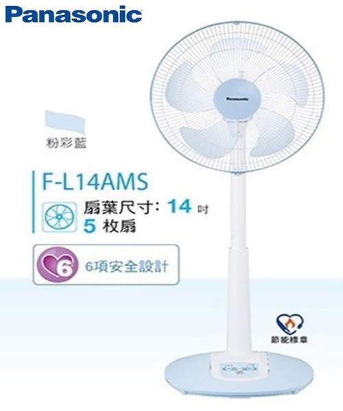 『Panasonic』☆國際牌 14吋微電腦立扇 F-L14AMS **免運費