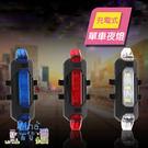 [7-11限今日299免運]自行車尾燈 USB充電式LED燈警示燈 夜間騎行裝備✿mina百貨✿【H005】