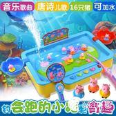 兒童磁性小豬佩琪釣魚池寶寶電動粉紅佩佩奇豬釣魚臺家庭套裝玩具-奇幻樂園