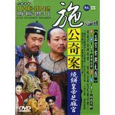 台劇 - 施公奇案1-燒餅皇帝芝麻官DVD 廖峻/邰智源/侯炳瑩