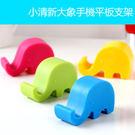 大象支架 可愛大象 通用手機支架 平板支架 iPhone 蘋果 三星 HTC 小米 SONY 清新支架 顏色隨機