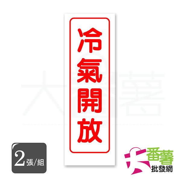 三三 空間標語 冷氣開放 2張入[DK2]- [ 大番薯批發網 ]