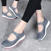 夏季鏤空網鞋透氣網面休閒健步運動鞋女媽媽鞋軟底舒適老人鞋涼鞋『艾麗花園』