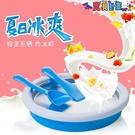 炒冰機 兒童炒酸奶機家用炒冰盤炒冰DIY雪糕機冰激凌冰淇淋機冰棒機神器 寶貝計畫