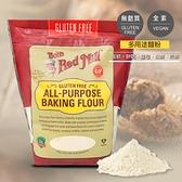 【良食生活】美國Bob's Red Mill鮑伯紅磨坊無麩質多用途麵粉 1.24kg