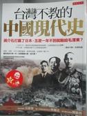 【書寶二手書T6/歷史_YII】台灣不教的中國現代史_袁浩