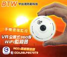 【北台灣公司貨】BTW環景360度WiF...