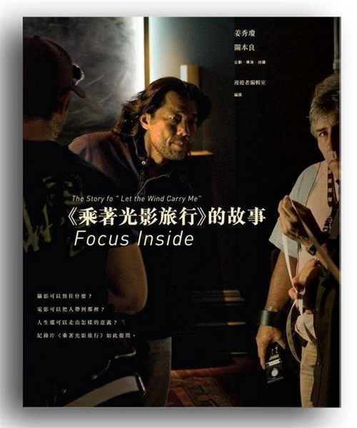 (二手書)Focus Inside :《乘著光影旅行》的故事