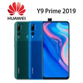 華為 HUAWEI Y9 Prime 2019 6.59吋 4G/128G-藍/綠~贈原廠i5藍芽音箱[24期0利率]