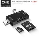XP-82 多功能USB3.0讀卡器 Type-C/USB/記憶卡/隨身碟 讀卡器 多功能合一 OTG讀卡器