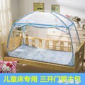 兒童蚊帳寶寶蚊帳嬰兒床蚊帳長160寬80小孩蚊帳有底蒙古包罩 igo摩可美家