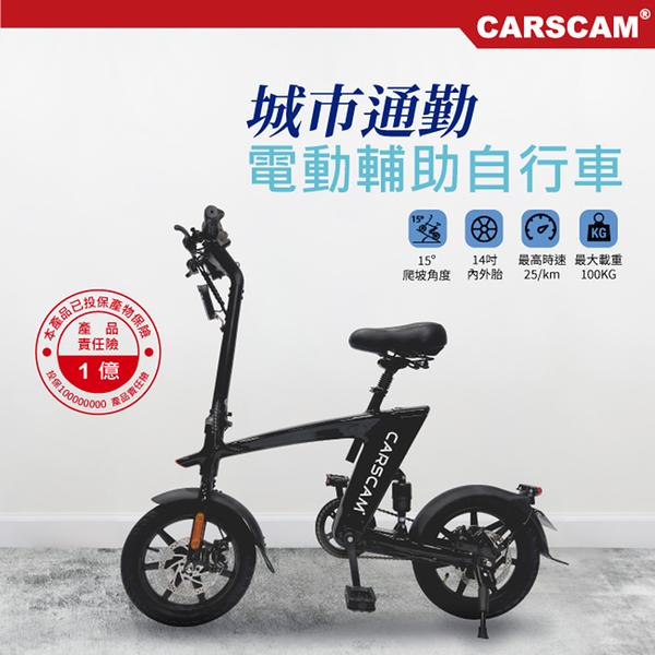 CARSCAM 14吋36V雷神電動折疊自行車