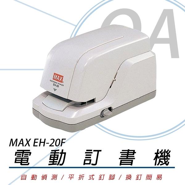 【高士資訊】MAX 美克司 EH-20F 電動 訂書機 釘書機