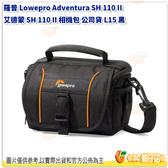 羅普 Lowepro Adventura SH 110 II 艾德蒙 SH 110 II 相機包 公司貨 L15 黑