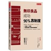 無印良品成功90%靠制度(2018新版)(不加班.不回報也能創造驚人營收的究極管理)