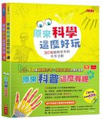 原來科普這麼有趣套書(共2冊):原來科學這麼好玩/原來數學這麼漂亮