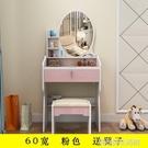 小戶型迷你梳妝台 簡約現代經濟型收納化妝桌 網紅臥室化妝台 YDL