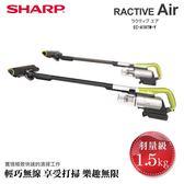 可刷卡分期x免運費,加贈濕紙巾組【SHARP 夏普】RACTIVE Air 羽量級無線快充吸塵器 EC-A1RTW-Y