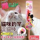 【培菓平價寵物網】日本MARUKAN》MK-CT-408貓咪釣竿逗貓棒玩具-雙鼠562412
