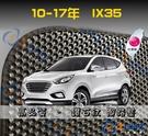 【鑽石紋】10年後 ix35 腳踏墊 / 台灣製造 工廠直營 / 現代 ix35海馬腳踏墊 ix35腳踏墊 ix35踏墊